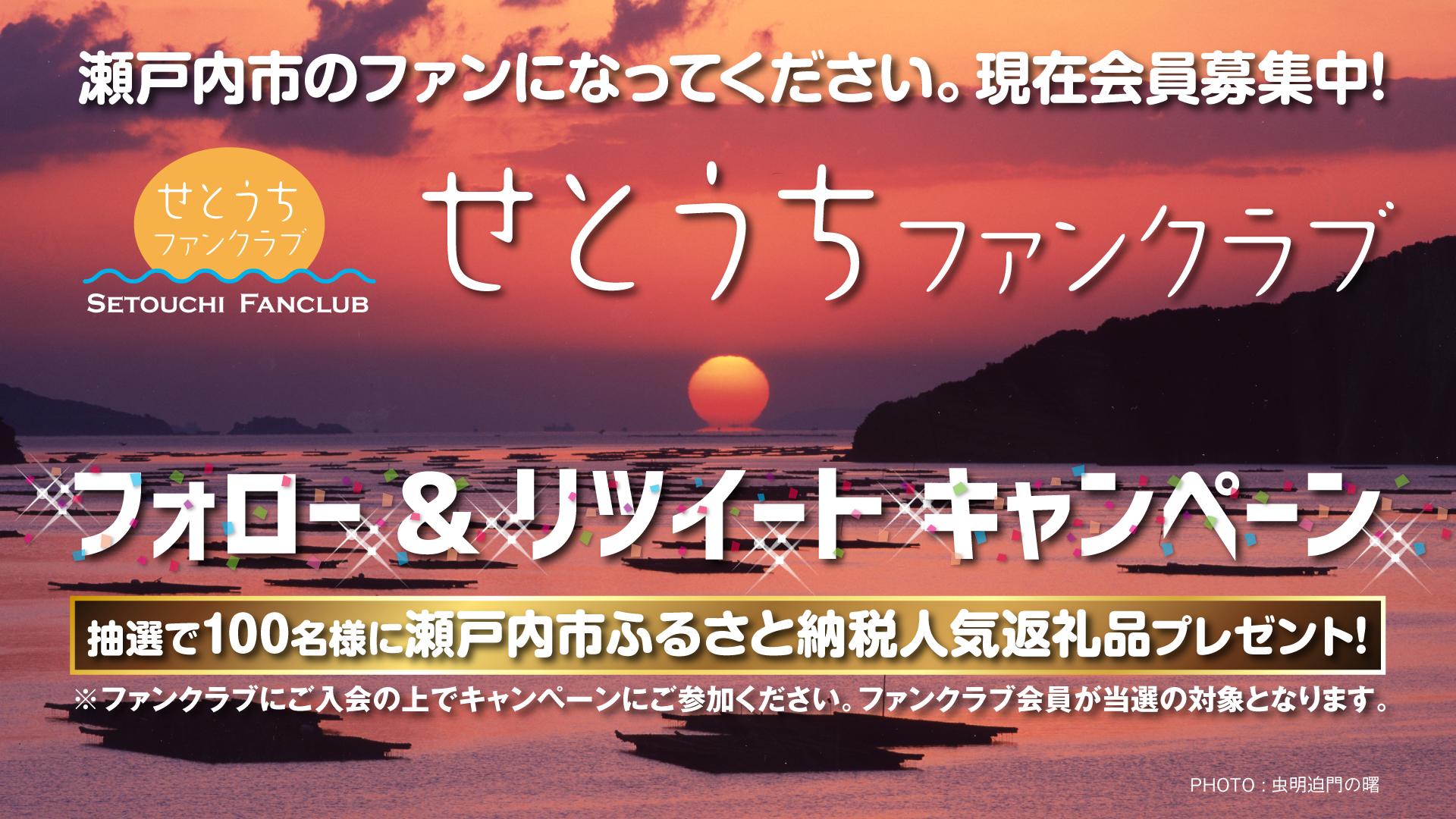 せとうちファンクラブ フォロー&リツイートキャンペーン